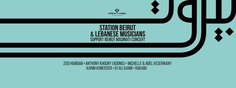 Lebanese musicians